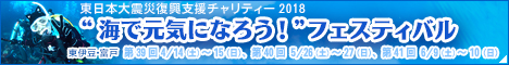 東日本大震災復興支援チャリティー「海で元気になろう!フェスティバル2018」東伊豆:富戸にて 第39回 2018年4月14日~15日、第40回 5月26日~27日、第41回 6月9日~10日、第42回 10月13日~14日、第43回 11月10日~11日
